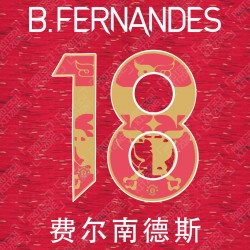 B. Fernandes 18 (Official Manchester United FC 2020/21 CNY Special Name and Numbering